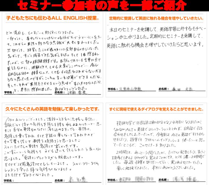 【ECC主催】『明日からすぐに使える 実践英語セミナー』 5/29(日)10:00~