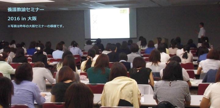 養護教諭セミナー2016 in 大阪