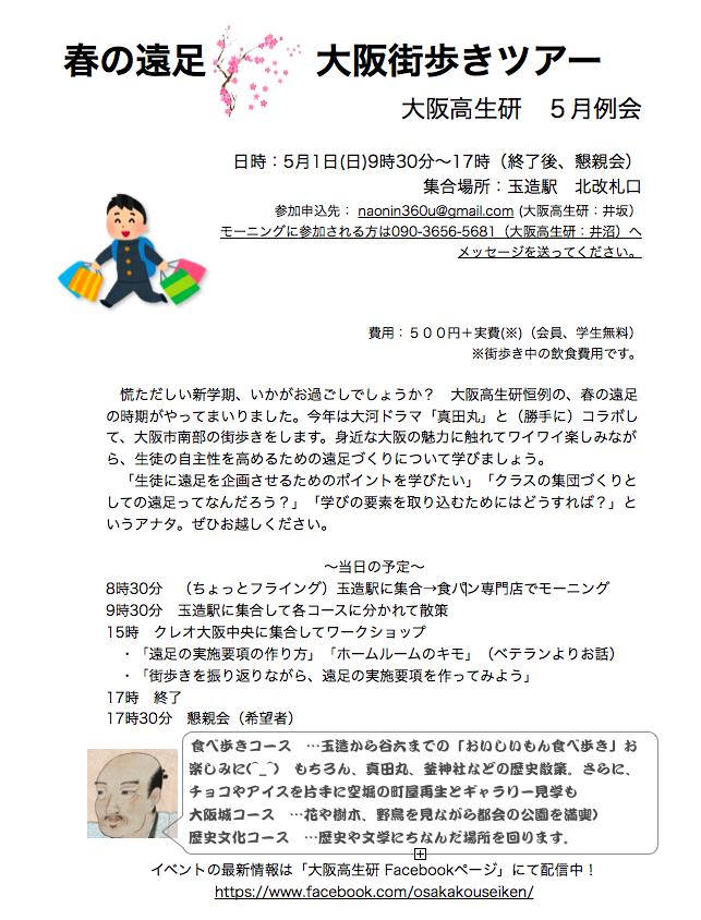 遠足作り・ホームルームのキモを学ぼう。大阪をめぐる春の遠足
