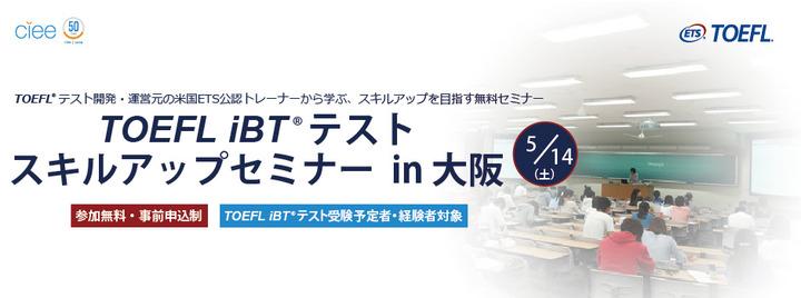TOEFL(R)テスト開発・運営元ETS公認トレーナーから効果的な学習方法を学ぶ 初心者向け「TOEFL iBT(R)テストスキルアップセミナー in 大阪」