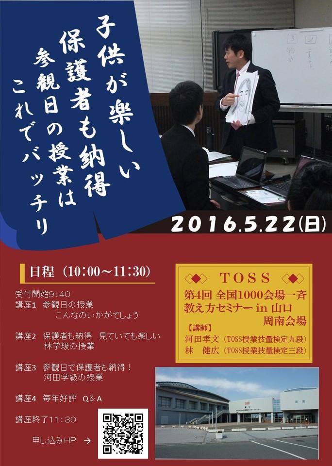 TOSS 全国1000会場教え方セミナー 周南会場