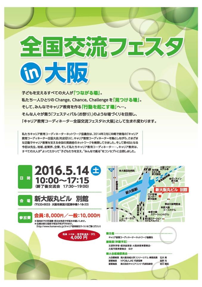 2016キャリア教育コーディネーター全国交流フェスタin大阪