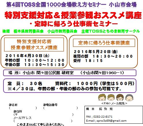 4/30(土)特別支援対応・授業参観 教え方セミナー