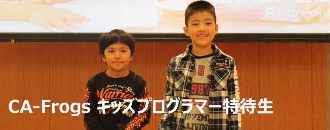 小学生向けプログラミング学習支援制度 説明会 ※沖縄県の小学生を対象に無償で約100時間のプログラミング学習支援を行います!