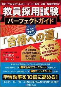 2016兵庫県教員採用試験対策講座