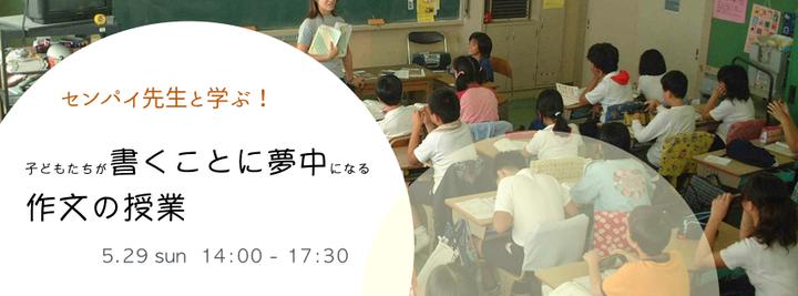 センパイ先生と学ぶ  子どもたちが書くことに夢中になる作文の授業