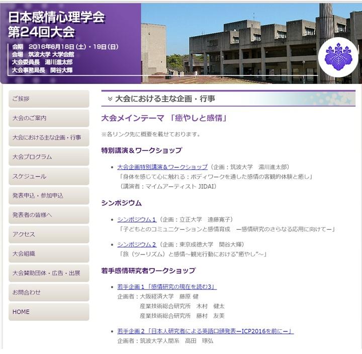 日本感情心理学会第24回大会「子どもとのコミュニケーションと感情育成」シンポジウムのご案内