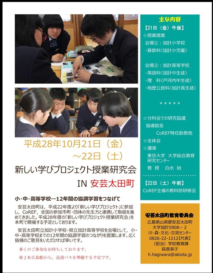新しい学びプロジェクト授業研究会 in 安芸太田町 小・中・高の12年間の協調学習をつなげて