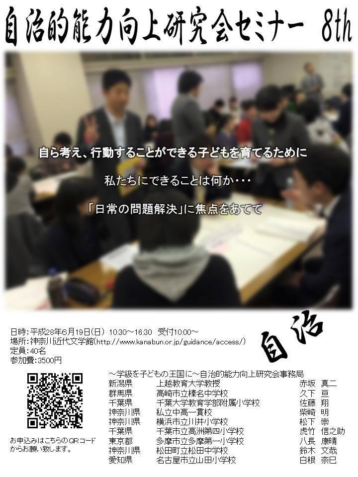 第8回~学級を子どもの王国に~自治的能力向上研究会セミナー