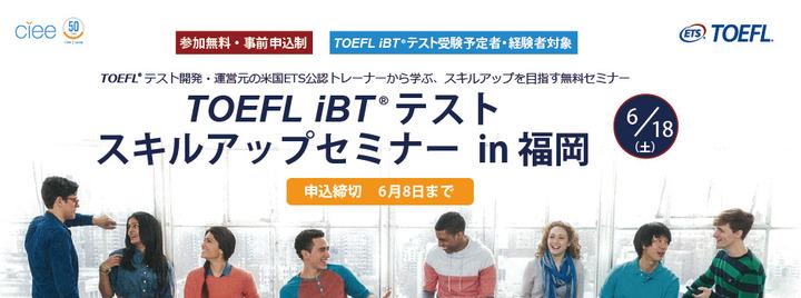 「TOEFL iBT(R)テストスキルアップセミナー(6/18)」を福岡にて無料開催!