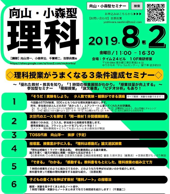 向山・小森型理科セミナーIN東京 2018