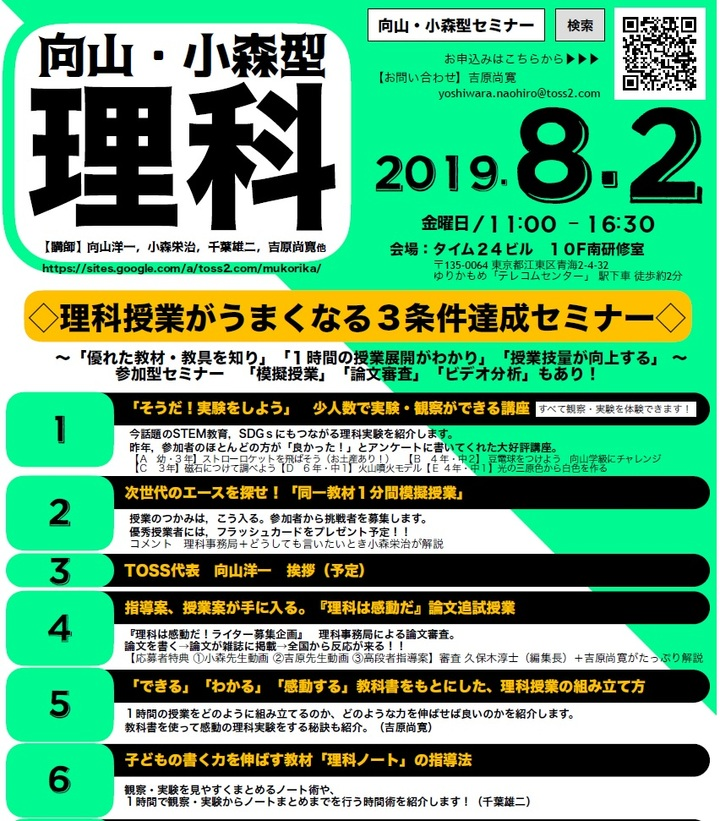 向山・小森型理科セミナーIN東京 2019