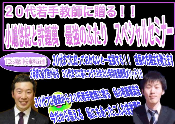 【関西フレッシュセミナー】君は一流の教師になれ! 小嶋悠紀と許鍾萬 最強のふたりスペシャルセミナー
