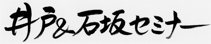 井戸砂織&石坂陽セミナーin金沢