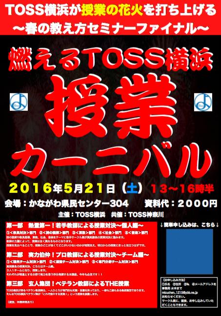 TOSS横浜春の教え方セミナーfinal 〜燃えるTOSS横浜!授業カーニバル!!〜