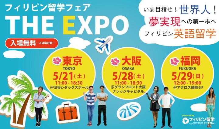 フィリピン留学フェアTHE EXPO@東京渋谷
