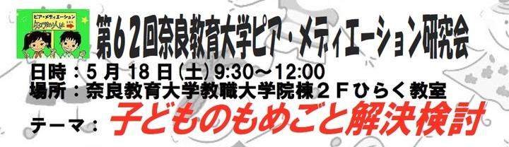 第62回奈良教育大学 ピア・メディエーション研究会