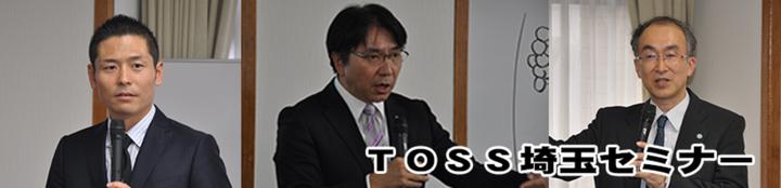 第8回TOSS埼玉セミナー