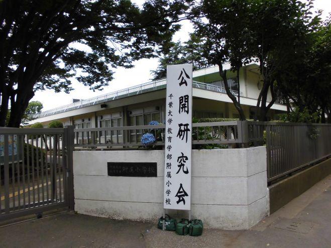 第49回千葉大学教育学部附属小学校 公開研究会