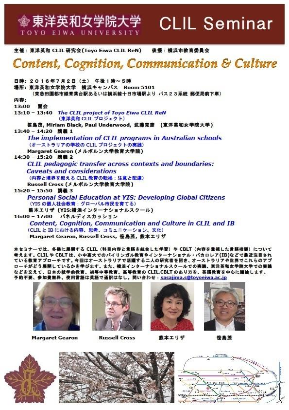 東洋英和CLILセミナー Toyo Eiwa CLIL ReN (Research Network) 横浜市教育委員会後援