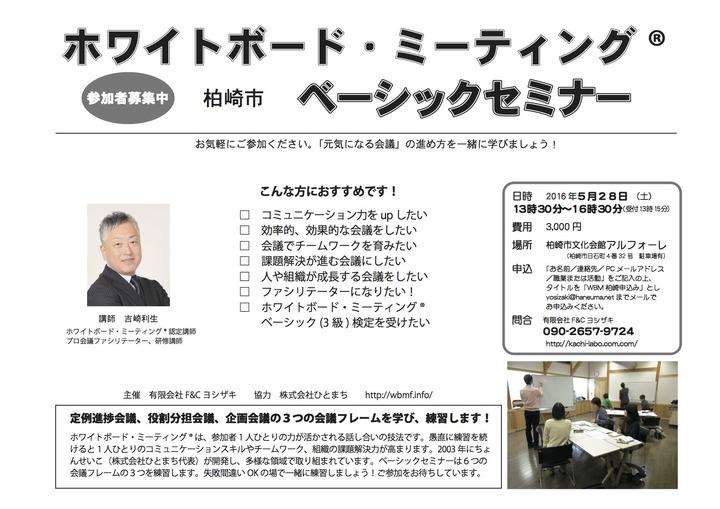 【ファシリテーション・グラフィック】ホワイトボード・ミーティング®柏崎ベーシックセミナー