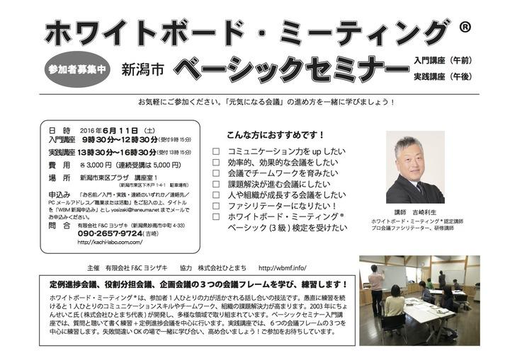 【ファシリテーション・グラフィック】ホワイトボード・ミーティング® 新潟ベーシックセミナー入門講座