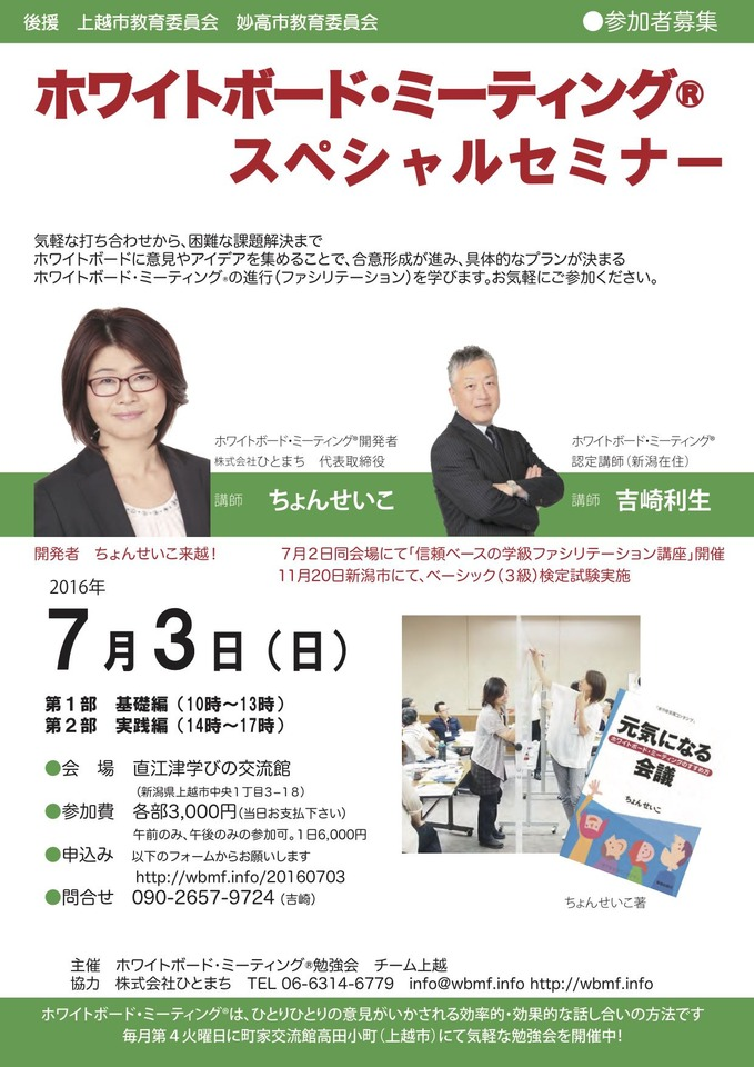 【お陰様でキャンセル待ち】ホワイトボード・ミーティング®スペシャルセミナー(PM/実践編)