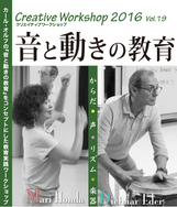 音と動きの教育 クリエイティブワークショップ2016 Vol.19