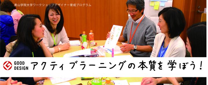 「アクティブラーニング」の本質が学べる! 青山学院大学ワークショップデザイナー育成プログラムで質の高い授業づくりを!