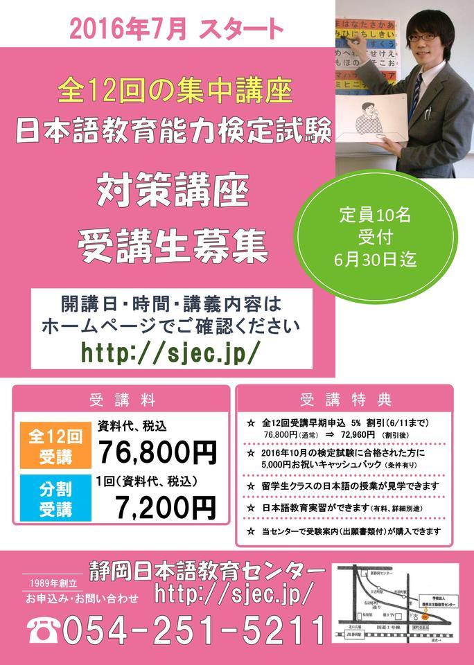 【静岡市】日本語教育能力検定試験対策講座【7月開講】