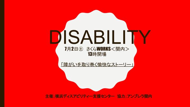 マインドフルネス「障害を取り巻く少し愉快なストーリー」特別講演 島田啓介先生