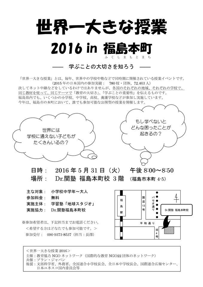 「世界一大きな授業2016 in 福島本町」