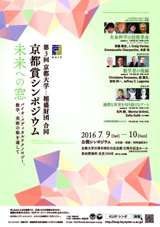 第3回 京都大学-稲盛財団合同京都賞シンポジウム 未来への窓― バイオ・メディカルテクノロジー、数学、美術の眼を通して ―