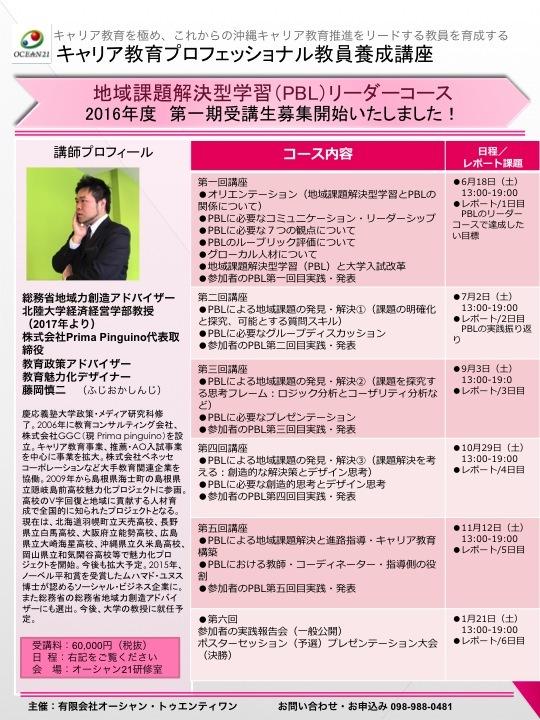 キャリア教育プロフェッショナル養成講座~PBLリーダーコース~(全6回)