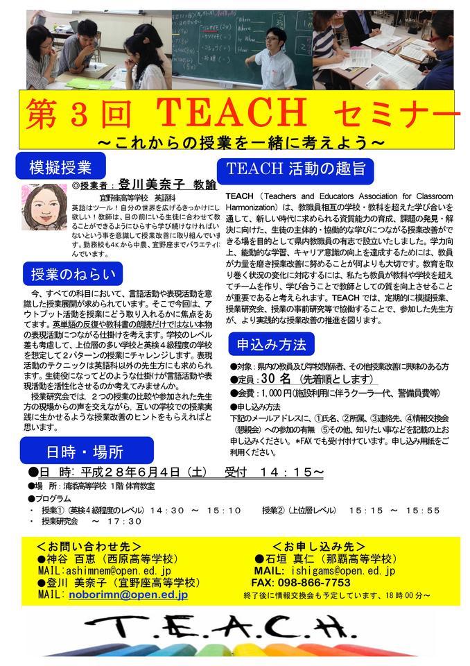 第3回TEACH沖縄 セミナー ~これからの授業を一緒に考えよう 英語編(模擬授業)~