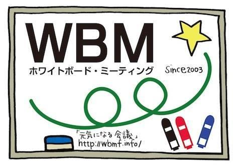 【ファシリテーション・グラフィック】ホワイトボード・ミーティング®第4火曜日気軽な勉強会(新潟上越)