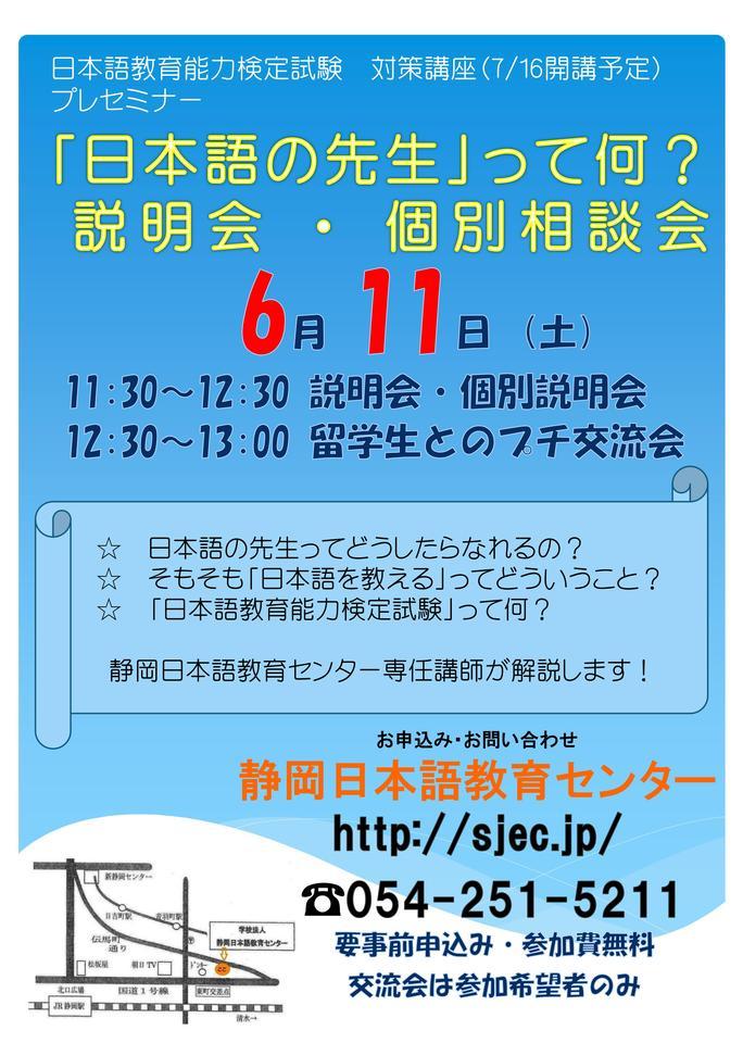【参加費無料】「日本語の先生」って何? 説明会・個別相談会【日本語教育能力検定試験対策講座プレセミナー】