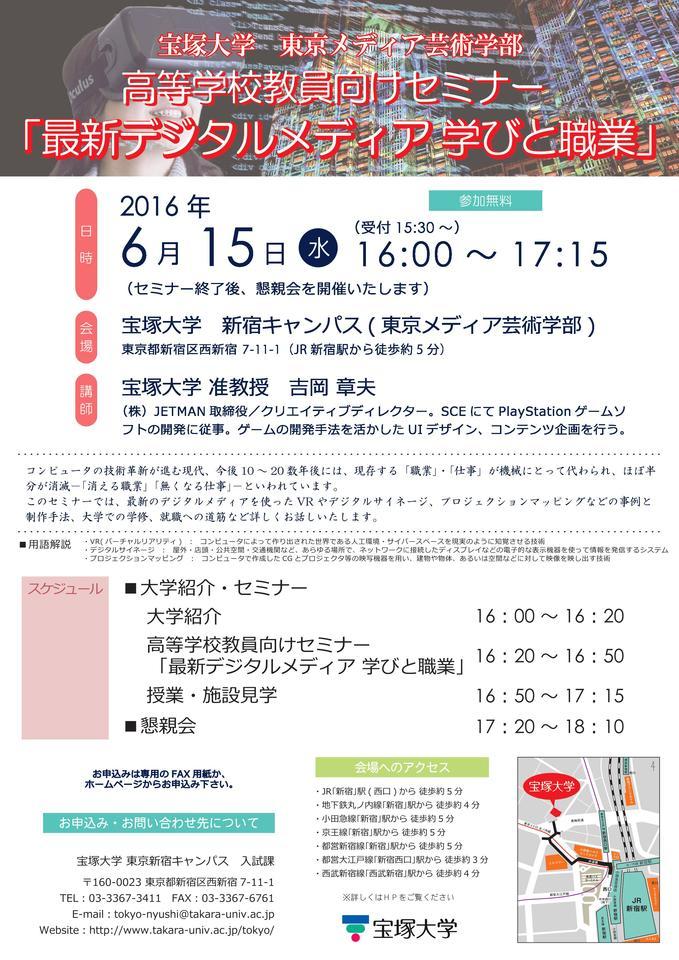 6/15(水)高等学校教員向けセミナー『最新デジタルメディア 学びと職業』を開催