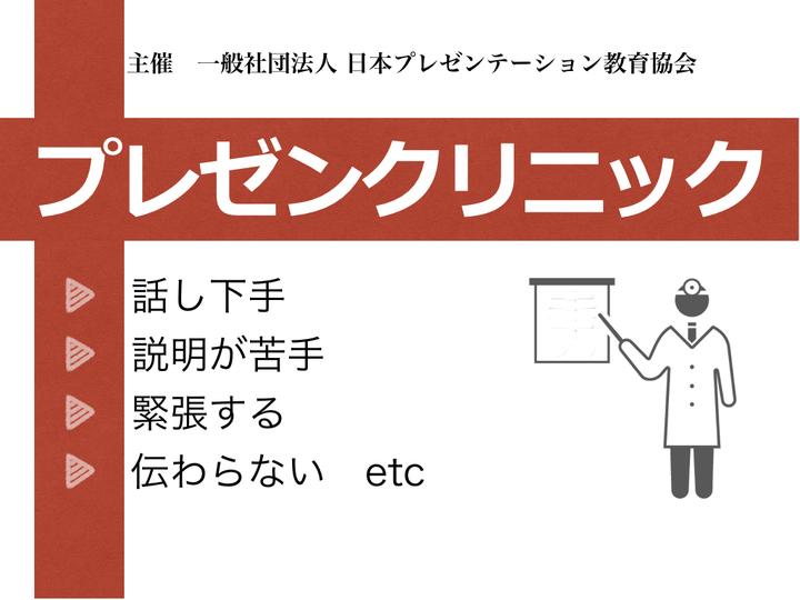 2016.7.13(水) プレゼンクリニック【説明科】