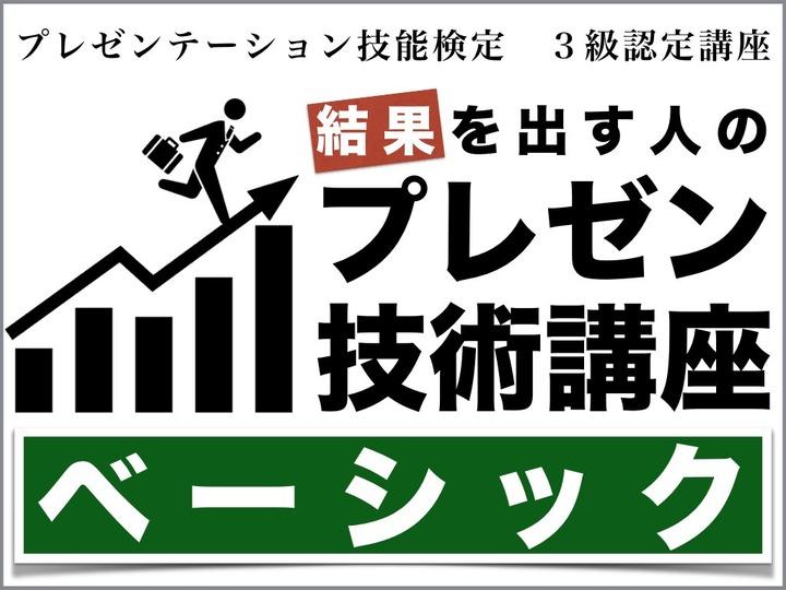 8/8(火)結果を出す人のプレゼン技術講座【ベーシック】