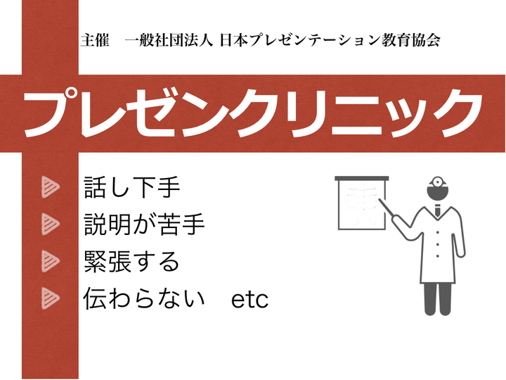 7.20(水) プレゼンクリニック【緊張科】