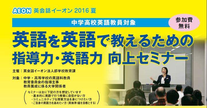 英会話イーオン主催「英語を英語で教えるための指導力・英語力向上セミナー」(東京)