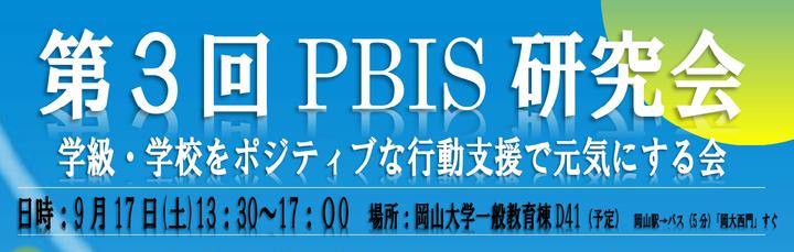 第3回PBIS研究会(学級をポジティブな行動支援で元気にする会)