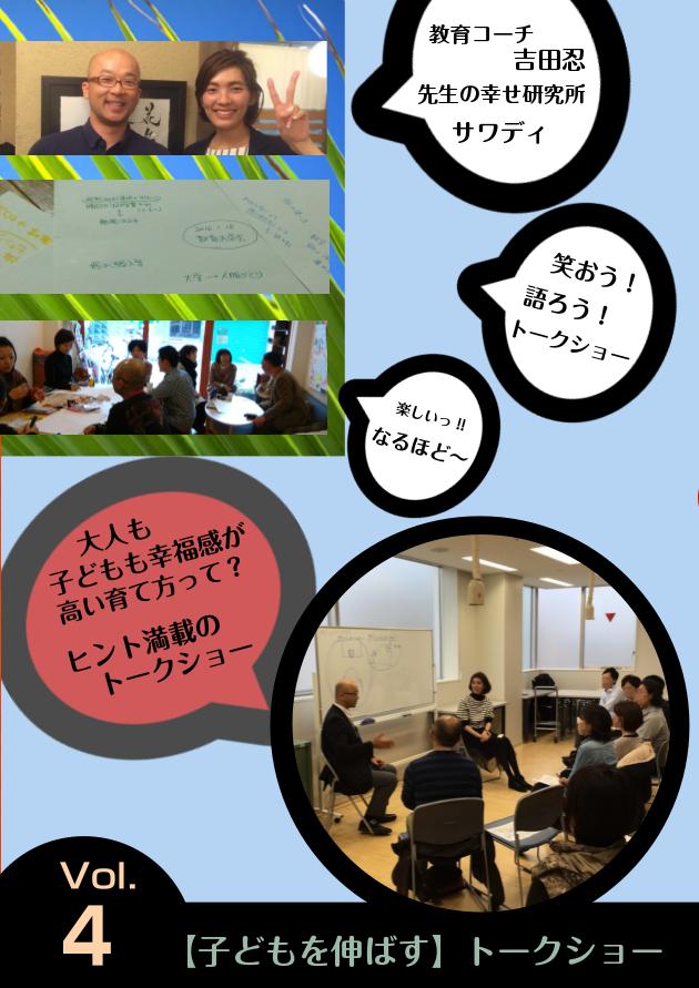 【子どもを伸ばすイメトレコーチング】スペシャルトークショーVol.4