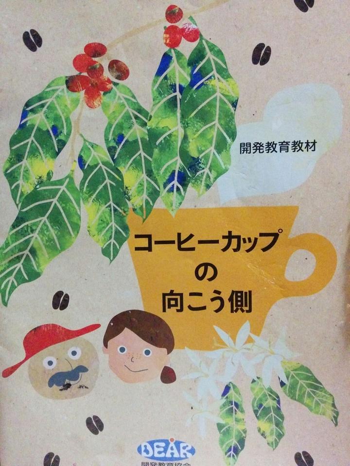 参加型ワークショップ『コーヒーから知るフェアトレード』