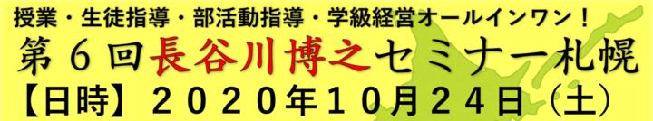 お申し込み間も無く100名突破!長谷川博之氏の不登校特化セミナー@オンライン