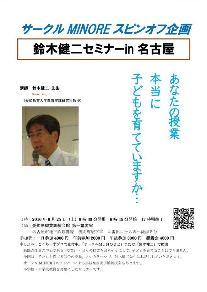 鈴木健二セミナーin名古屋