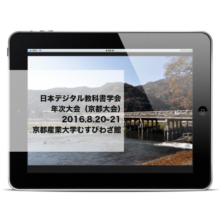 日本デジタル教科書学会年次大会(京都大会)