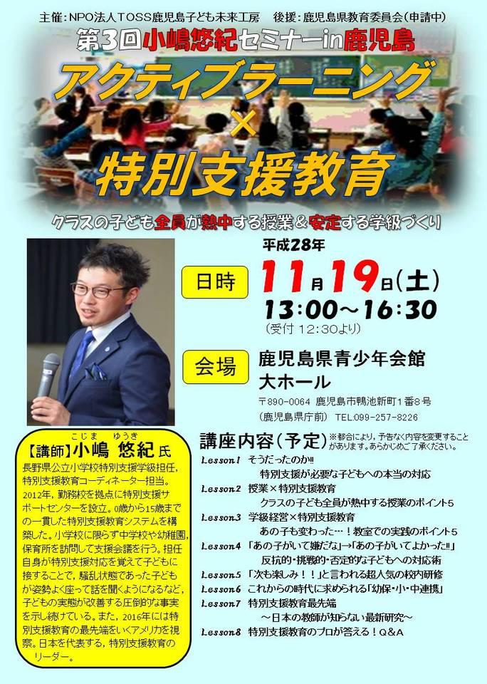 小嶋悠紀セミナーin鹿児島 アクティブラーニング×特別支援教育