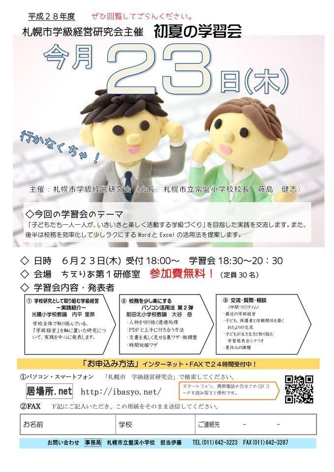 H28年度 札幌市学級経営研究会「初夏の学習会」
